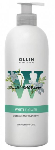 OLLIN PROFESSIONAL Мыло жидкое для рук / SOAP White Flower 500 мл