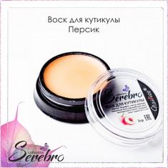 Serebro, Воск для кутикулы, персик, 3 г